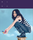Lover & Friend (Lover Version)/Wen Yin Liang