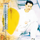 Thank You, My Truly Love (CD 2)/Angus Tung