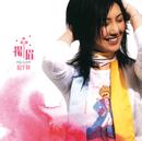 Yang Mei/Miriam Yeung