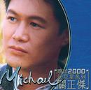 huan Qiu 2000 Chao Ju Xing Xi Lie/Michael Kwan