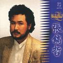 PolyGram Forever Superstar/Chang Ho Chirl