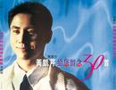 Chris Wong 30 Songs (2 CDs)/Christopher Wong
