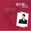 Guo Yu Lao Ge 8/Shi Feng Lou