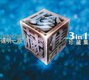 Bai Hua Ji Fang - Tat Ming Pair/Tat Ming Pair