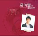Guo Yu Lao Ge 9/Shi Feng Lou
