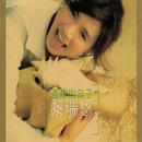 Li Xiang De Ri Zi/Vivian Lai