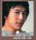 Chao He Jin Xin Qu + Jing Xuan/Jian Hong Deng