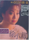 Paula Tsui (DSD Series (Disc 1))/Paula Tsui