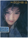 Vivian Chow (DSD Series (Disc 1))/Vivian Chow