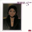 Back to Black Series-Teresa Teng 15 th Anniversary/Teresa Teng