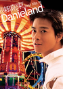 """Best Hits in Danieland"" (2 CD)/Daniel Chan"