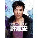 Ai Yin Le San Ren Xing - Andy Hui/Andy Hui