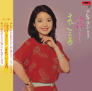 Back To Black Ni / Nu Ren De Yong Qi/Teresa Teng