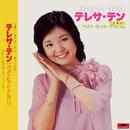 Back To Black Best Albums Hisuto/Teresa Teng