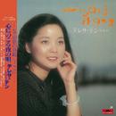 Back To Black Liu Zai Xin Li De Ye Qu/Teresa Teng