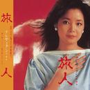 Back To Black Lu Ren/Teresa Teng