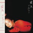 Back To Black Ai Ren/Teresa Teng