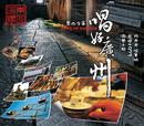 Chang Hao Guang Zhou/Dong Shan Shao Ye