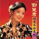 BTB - Fu Jian Ming Qu Zhuan Ji/Teresa Teng