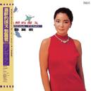 Back To Black Jiu Zui De Tan Ge ( Zhong Guo Yu Pan)/Teresa Teng