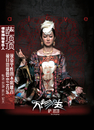 Alive (Chinese CDA)/Sa Dingding