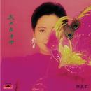BTB - Wo Zhi Zai Hu Ni/Teresa Teng