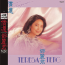 Back To Black Chang Hai ( Zhong Guo Yu Pan )/Teresa Teng