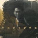 BTB Jin Zhuang Jing Xuan (CD)/Sam Hui