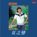 BTB - Xia Zhi Lian/Ricky Hui