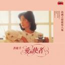 BTB Dao Guo Zhi Qing Ge Di Ba Ji _Ai De Shi Zhe (CD)/Teresa Teng