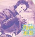 Faye Disc/Faye Wong