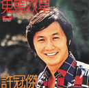 The Complete Collection Of Sam Hui/Sam Hui
