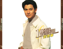 Huan Qiu Yi Shuang Qing Yuan Xi Lie-Andy Lau/Andy Lau