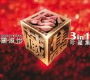 Shirley Kwan (3 In 1 Box Set)/Shirley Kwan