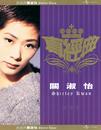 Zhen Jin Dian - Shirley Kwan/Shirley Kwan