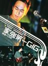 Chi Zha 903 Zu Band Shi Jian Jia Qiang Di Yi Gig (New Songs + Live)/Ste Wong