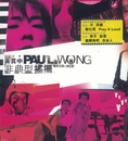 Fei Dian Xing Yao Bai Jing Xuan/Paul Wong