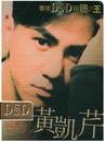 DSD Series/Christopher Wong