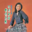 Back to Black You Jian Chui Yan Deng Li Jun/Teresa Teng