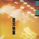 Back To Black Series - Lie Huo Kuai Che/Grasshopper