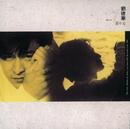 Back To Black Series - Ai Bu Wan/Andy Lau