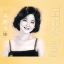 Xiao Cheng Jin Dian - Teresa Teng/Teresa Teng
