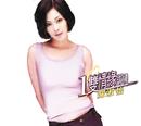 Huan Qiu Yi Shuang Qing Yuan Xi Lie - Shirley Kwan/Shirley Kwan