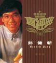 Zhen Jin Dian - Bennett Pang/Bennett Pang