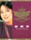 Zhen Jin Dian - Teresa Teng/Teresa Teng