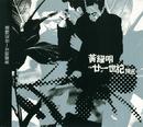 Er Shi Yi Shi Ji Jin Shuan/Anthony Wong