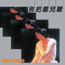 Back to Black Bie Ba Mei Er Zhou Deng Li Jun/Teresa Teng