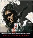 Feng Fei Sha/Dick & Cowboy
