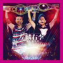 Alan Tam x Hacken Lee Live 2013/Alan Tam, Hacken Lee