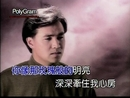 Mei Gui De Huang Yan (Karaoke)/Angus Tung